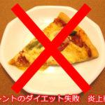 アイドルのダイエット失敗から学ぶ事【ライザップ】