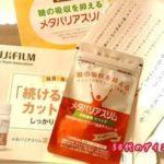 50代正月太り撃退にサプリメタバリアスリム購入【口コミ】