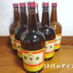 更年期のダイエットの失敗談【養命酒は太る?】