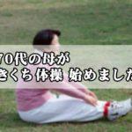 50歳からのきくち体操【体を動かす時に注意する事】