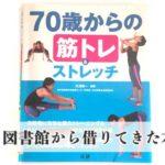 70代のダイエット【母が実践中】無理の無い筋トレ方法