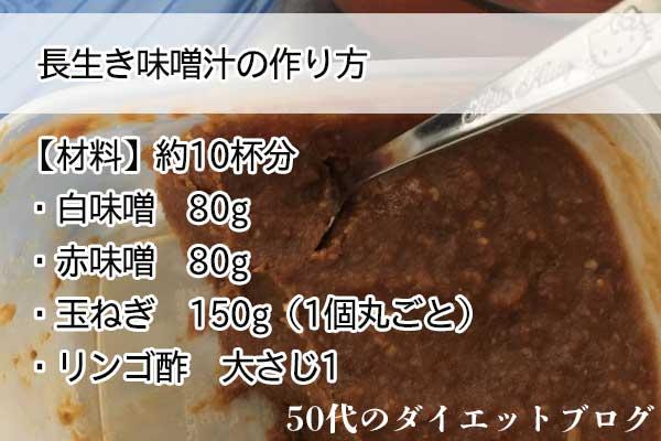 長生き味噌汁(魔法の味噌汁)の作り方
