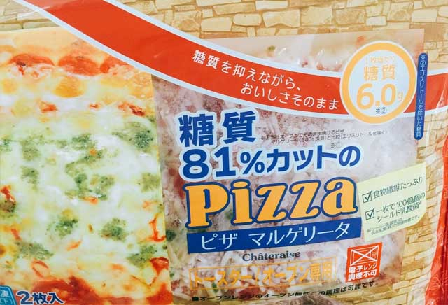 糖質81%カットのピザ