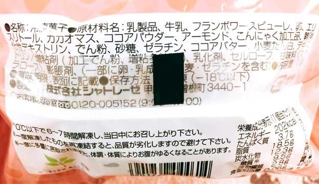 シャトレーゼ糖質制限スイーツの原材料及び食べ方