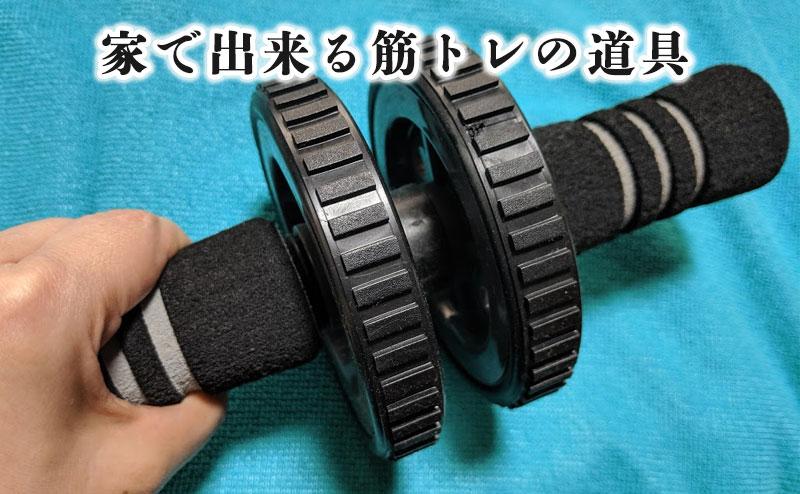 家で出来る腹筋用筋トレ道具